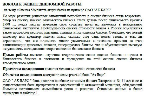 Репетитор оценщика Диплом Оценка банка на примере ОАО АК БАРС  Стоимость данной дипломной работы 1000 рублей