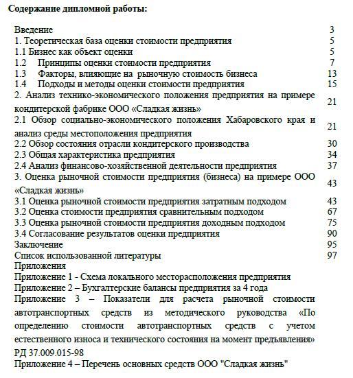 Репетитор оценщика Диплом Оценка стоимости предприятия бизнеса  Дата оценки 01 января 2010 года Цель дипломной работы