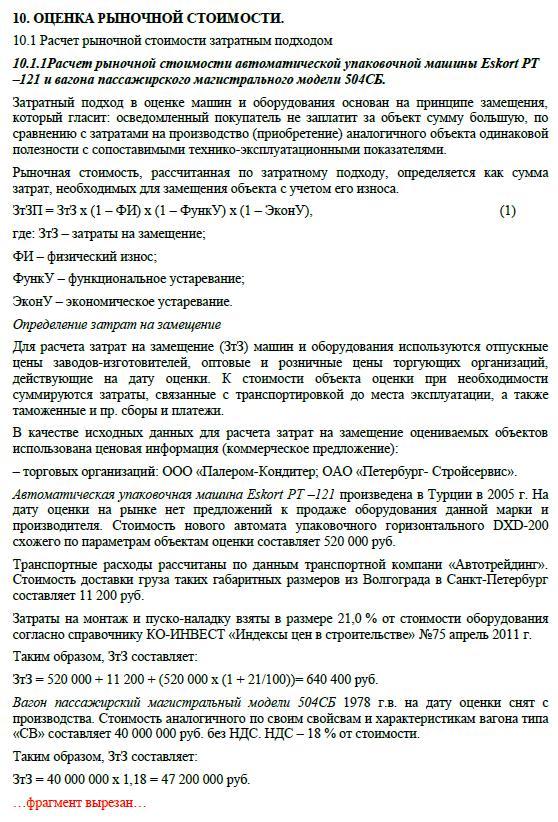 Репетитор оценщика Курсовая Оценка стоимости машин и  ФРАГМЕНТЫ КУРСОВОЙ РАБОТЫ