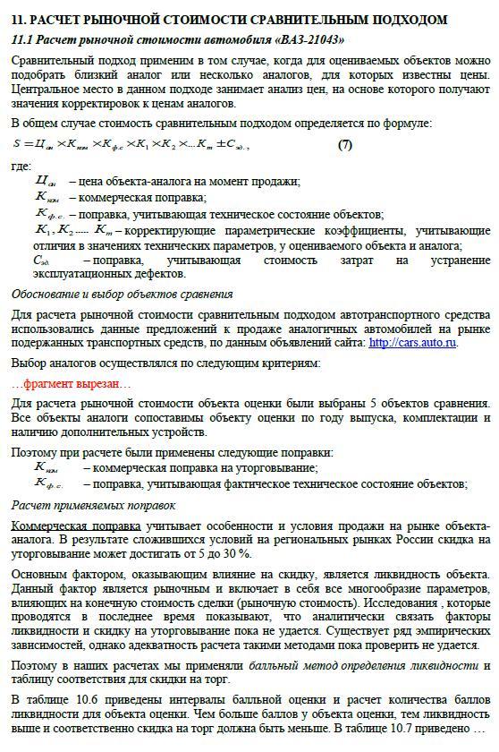 Репетитор оценщика Курсовая Оценка стоимости машин и  Цена курсовой работы 2500 руб Для приобретения курсовой работы пишите expert rsa mail ru