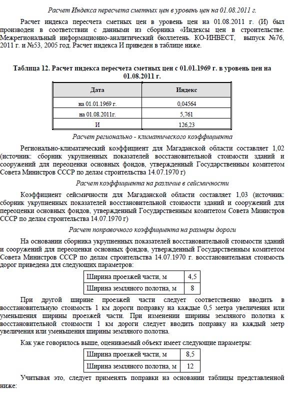 Отчет по практике на Предприятии ннгу